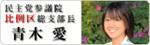 民主党 青木愛 公式ホームページ